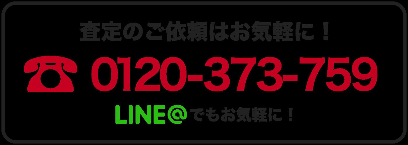 査定のご依頼はお気軽に!電話0120-373-759